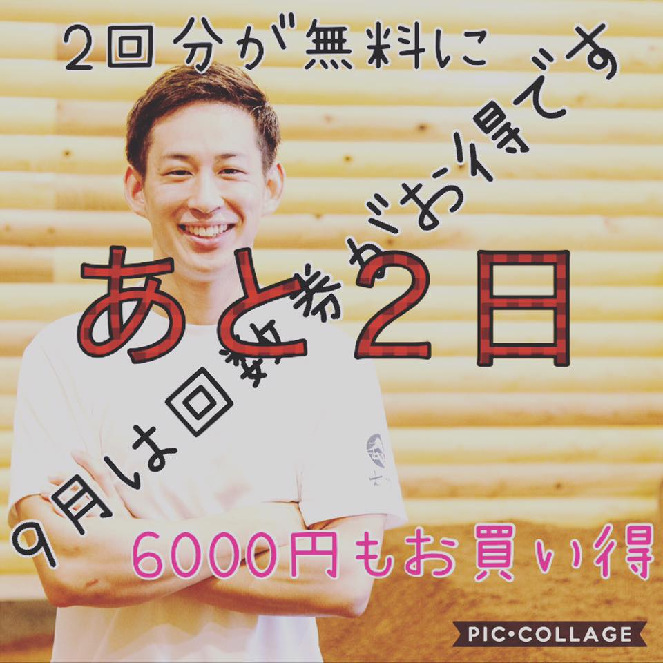 【9月キャンペーン】 あと2日!