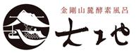 大阪富田林の米糠酵素風呂大地で全身浴・半身浴